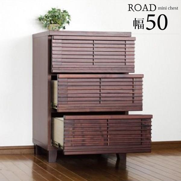 チェスト 完成品 北欧 衣類収納 木製 50cm 送料無料