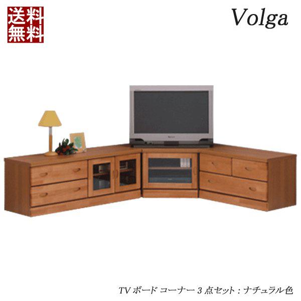 コーナーボード コーナー3点 テレビ台 テレビボード TV台 完成品 コーナーテレビボード TVボード コーナー3点セット 日本製 アウトレット価格