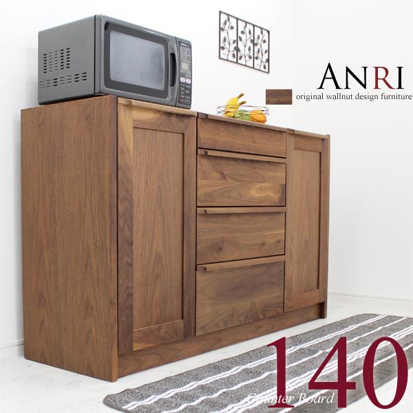 キッチンカウンター 完成品 140 北欧 レンジボード カウンターボード カウンター キッチン収納 大量収納 【 開梱設置無料 】 ANRI 140 ウォールナット レッドオーク