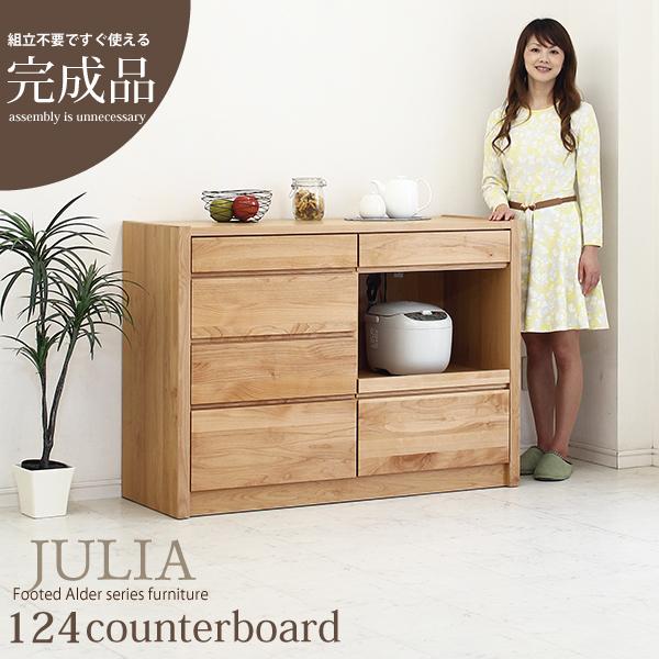 キッチンカウンター 木製 キッチン収納 124cm 日本製 完成品 自然塗装 北欧モダン (開梱設置無料)