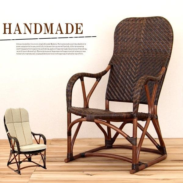ラタンチェア 籐チェア アジアンチェア 完成品 椅子 パーソナル ダイニングチェア 高座椅子 木製 籐椅子 籐家具
