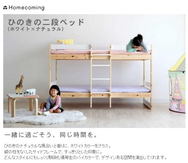 二段 ベッド 2段ベッド 2段ベット スノコ ひのき製 二段ベッド【代引不可】