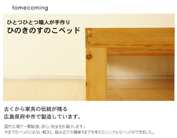 セミダブルベッド ひのき製 フレームのみ 無垢 セミダブルベット【代引不可】 05P03Dec16