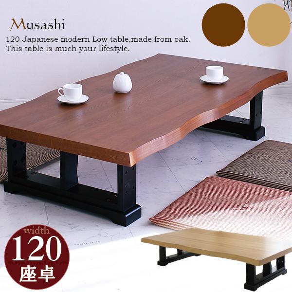 【送料無料】座卓 ローテーブル ちゃぶ台 リビングテーブル 木製 おしゃれ 120センターテーブル オシャレ お洒落 送料込み
