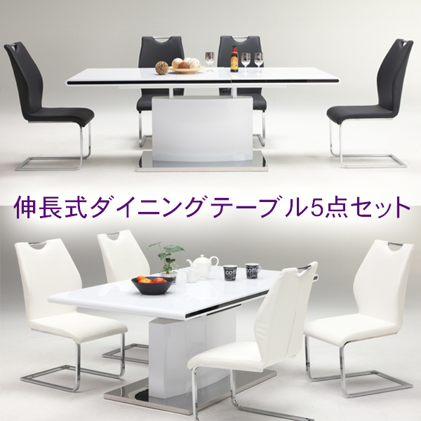 ダイニングテーブルセット 光沢のある 5点セット 4人用 伸長式 伸縮できる チェア リビングにも ブラック ホワイト 白 黒 選べる2色 送料無料