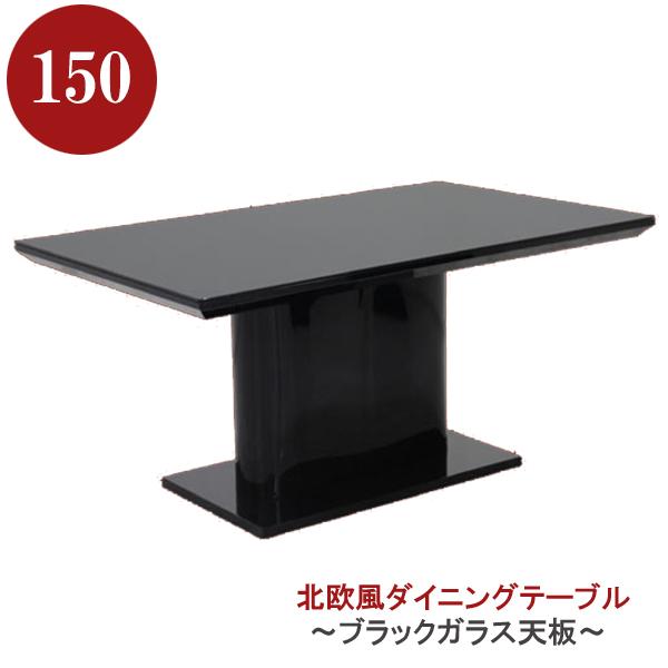 落ち着いた大人の空間づくりにぴったりなクールな輝きを放つブラックガラス天板のダイニングテーブル ブラック色は部屋の床や壁ととも調和しシックなインテリア空間を演出します ダイニングテーブル 150cm テーブル 4人掛け テーブルのみ 『1年保証』 リビング ダイニング ガラストップ ブラックガラス10mm シンプル モダン 組み立て式 天板厚60mm 北欧スタイル スタイリッシュ カジュアル 記念日