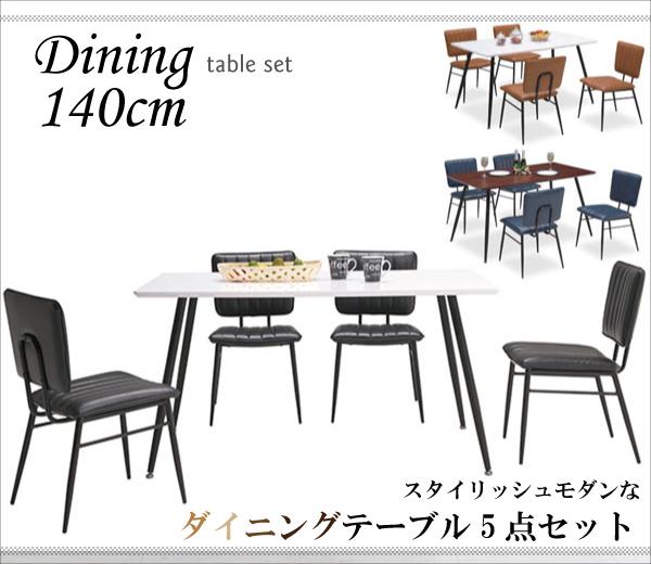 ダイニングテーブルセット 幅140cm 5点セット 4人掛け ダイニングテーブル ダイニングセット 食卓テーブル テーブルセット ダイニングチェア 椅子 4脚セット おしゃれ 北欧 モダン コンパクト 椅子 リビング テーブル 食卓机 ブラウン ブラック 送料無料