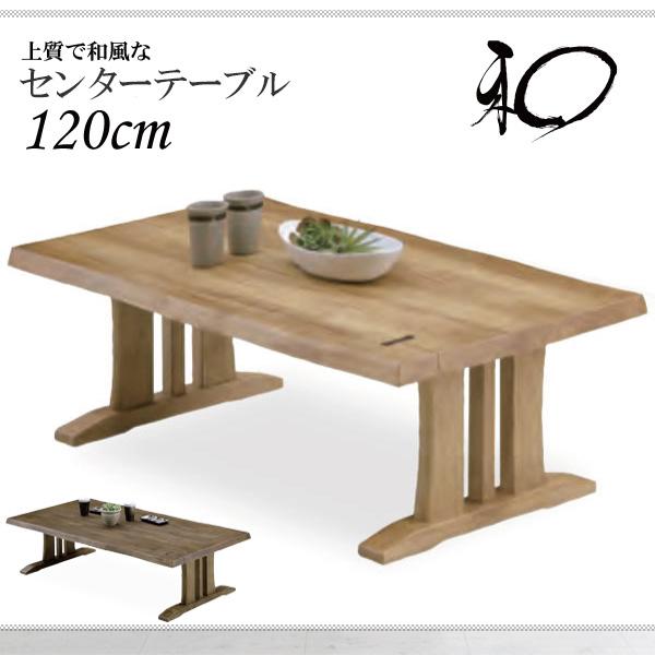和風 和モダン 座卓 ローテーブル ちゃぶ台 幅120cm 長方形 ラバーウッド無垢 和風テーブル 木製 鋸 鋸目浮造り仕上げ ブラウン ナチュラル 120 和 モダン 送料無料 完成品 茶室