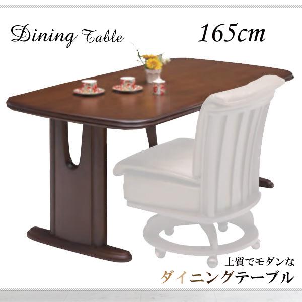 ダイニングテーブル w1650 ダイニング 165 リビング キッチン 幅165cm テーブル 食卓 家族 ファミリー 広々 テーブル 4名 木製 無垢 無垢材 長方形 おしゃれ 北欧 ブラウン シンプル 送料無料 食卓テーブル 単品
