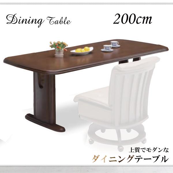 ダイニングテーブル w2000 ダイニング 200 リビング キッチン テーブル 幅200cm 食卓 ファミリー 家族 広々 テーブル 6名 木製 無垢 無垢材 長方形 おしゃれ 北欧 ブラウン シンプル 送料無料 食卓テーブル 単品