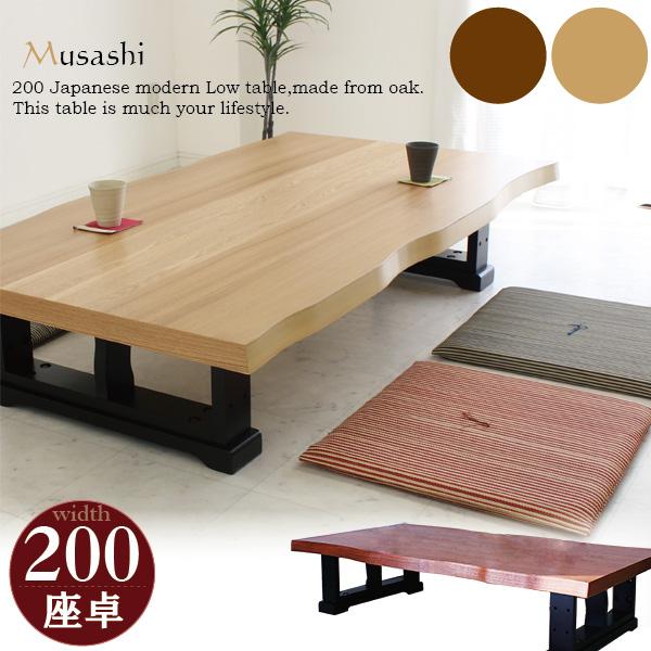 和風モダン 座卓 ローテーブル ちゃぶ台 幅200 リビングテーブル 木製 和 むさし 送料無料