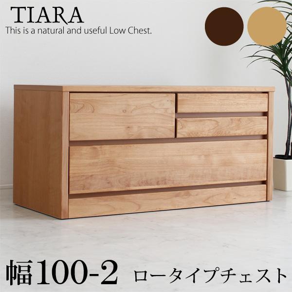 ローチェスト 幅100 木製 チェスト 北欧モダン 整理タンス 収納家具 ティアラ 100-2 ローチェスト
