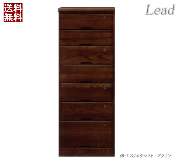 スリムチェスト/チェスト/整理ダンス/収納家具 木製 リード 45-7スリムチェスト