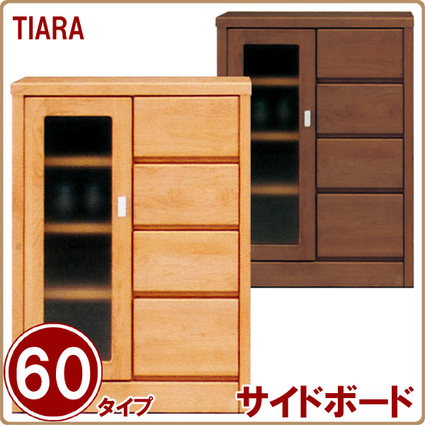 サイドボード/キャビネット/飾り棚/キュリオケ-ス/北欧/木製/TIARA60cm