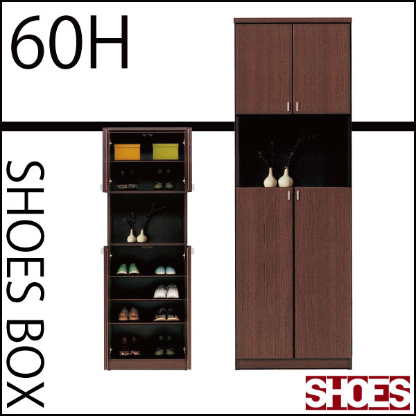 玄関収納/下駄箱/シューズボックス/SHOES60HシューズBOXダークブラウン