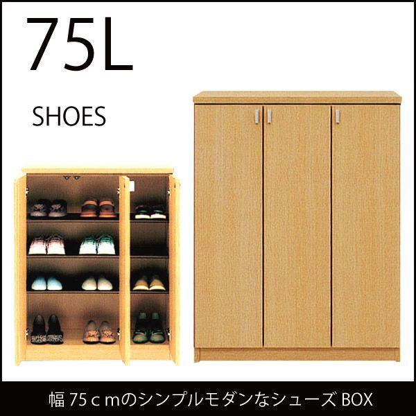 下駄箱 シューズボックス 完成品 靴箱 幅75cm 北欧 玄関収納 げた箱 げたばこ 送料込み【送料込】