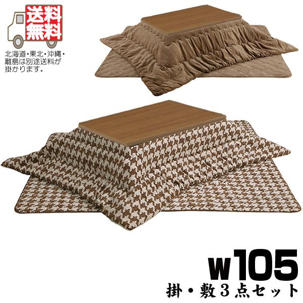 家具調こたつ こたつセット コタツ コタツセット 105 こたつテーブル フラットヒーター 掛け敷き 布団セット