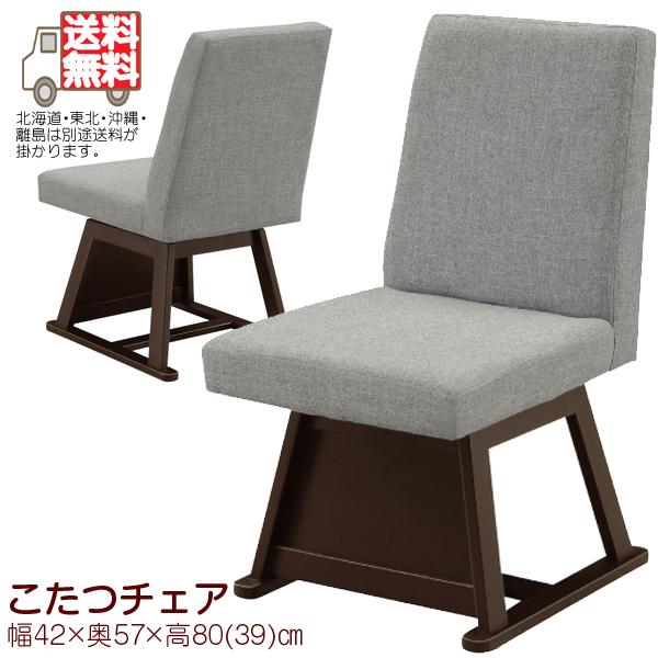ハイタイプこたつ コタツチェアー コタツチェア 椅子 ダイニングこたつ用チェア おすすめ ファブリック 木製 北欧 モダン ブラウン チェアのみ 送料無料