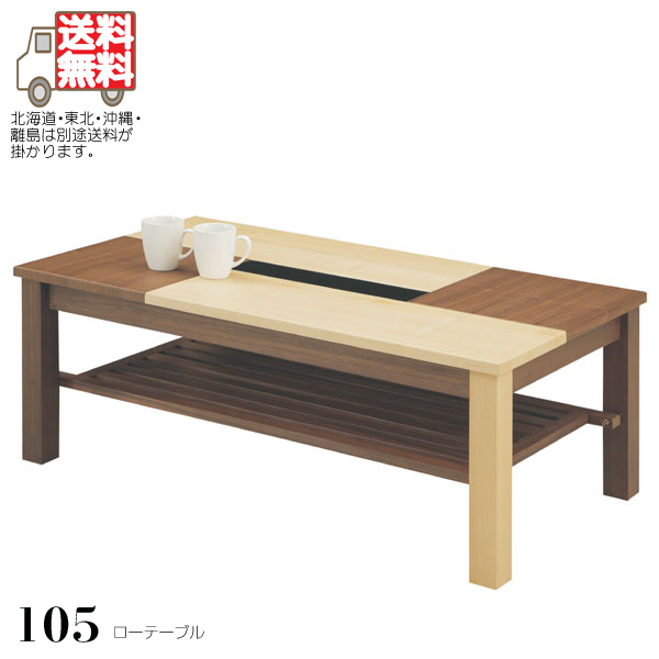 ローテーブル リビングテーブル 幅105cm 北欧 カフェ