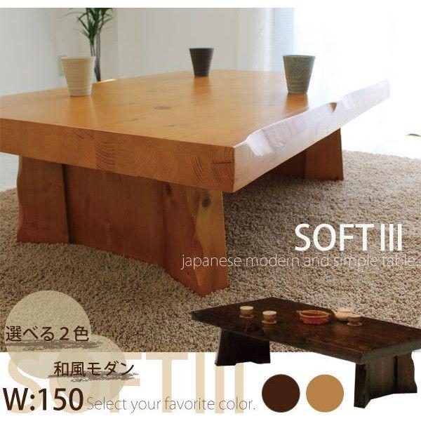 座卓 ローテーブル 座卓 150 ちゃぶ台( 和風 和モダン) 業務用 木製 坐卓 選べる ナチュラル ブラウン 長方形座卓