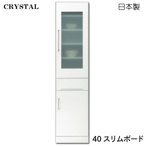 キッチン収納 隙間 すき間収納家具 隙間 薄型 幅40cm 収納家具 CRYSTAL40スリムボード(食器棚) スリム収納