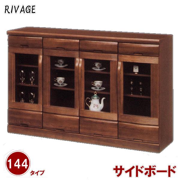 【 開梱設置無料 】 サイドボード キャビネット 飾り棚 キュリオケ-ス 木製 RIVAGE 144サイドボード