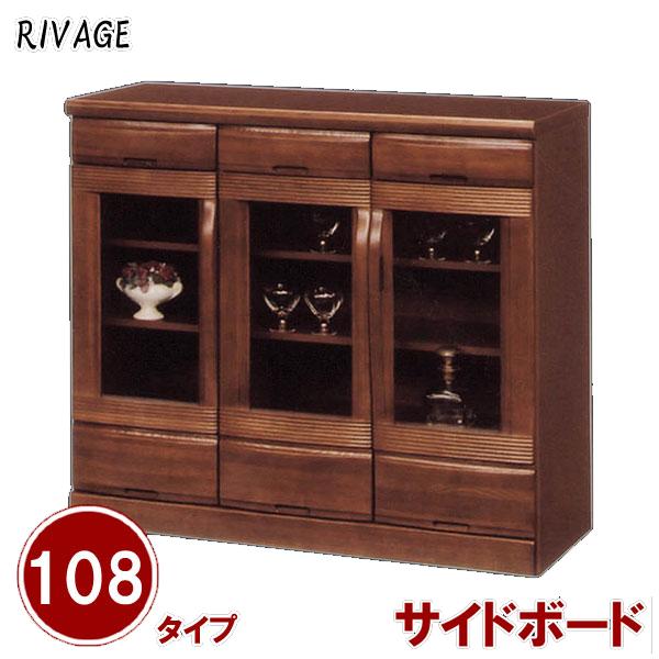 サイドボード/キャビネット/飾り棚/キュリオケ-ス/木製/RIVAGE 108サイドボード
