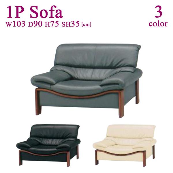 ソファ ソファー 1人掛け 北欧モダンな落ち着いたデザインで高級感溢れるソファー【開梱設置無料】