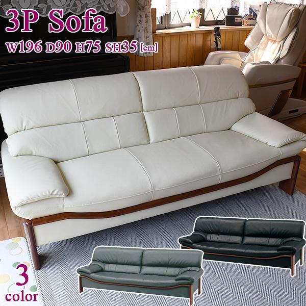 ソファ ソファー 3人用 北欧モダンな落ち着いたデザインで高級感溢れるソファー【 開梱設置無料 】