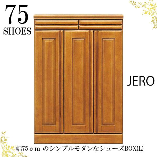 玄関収納 75幅 ロータイプ 完成品 下駄箱 シューズボックス 靴箱 靴収納 靴入れ 人気 おしゃれ 安い 国産 大川家具 JERO75シューズBOX(L)