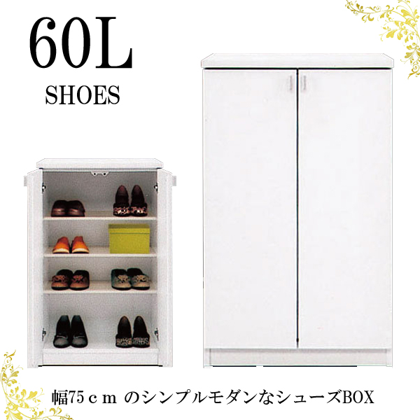玄関収納 幅60cm 完成品 ロータイプ 下駄箱 シューズボックス ホワイト 靴箱 ブーツ収納 SHOES60LシューズBOX