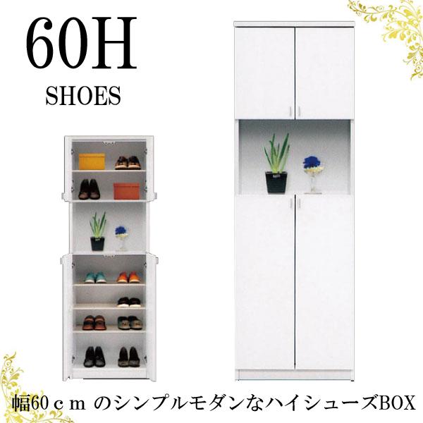 幅60cm 玄関収納 下駄箱 完成品 ハイタイプ シューズボックス ホワイト おしゃれ 人気 靴箱 SHOES60HシューズBOX