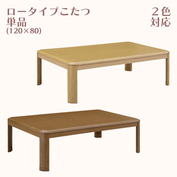 こたつ 炬燵 コタツ 暖卓 テーブル 120幅 こたつテーブル リビングテーブル 選べる2色 アウトレット価格