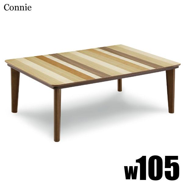 こたつ おしゃれ 炬燵 家具調こたつ コタツ 105 長方形 リビング こたつテーブル 座卓 アウトレット価格 おすすめ
