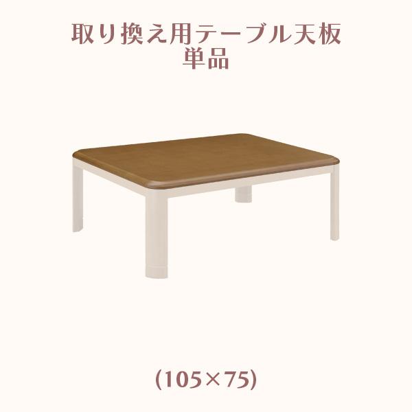 こたつ コタツ こたつ天板 天板のみ 取替え用 天板単体 幅105cm 長方形 炬燵 四角型 天板厚み3cm 木製 ブラウン色 ロータイプ ハイタイプ