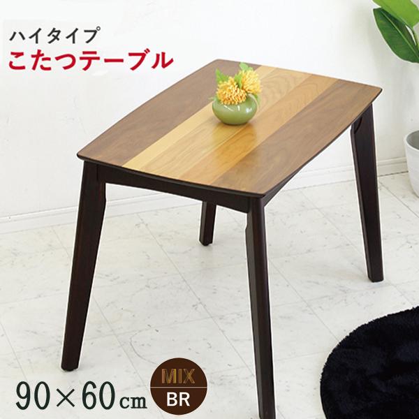 ダイニングこたつテーブル ハイタイプ こたつのみ 90幅 木製 寄木 ウォールナット 2人用コタツ アウトレット価格 おすすめ 和風 モダン 送料無料