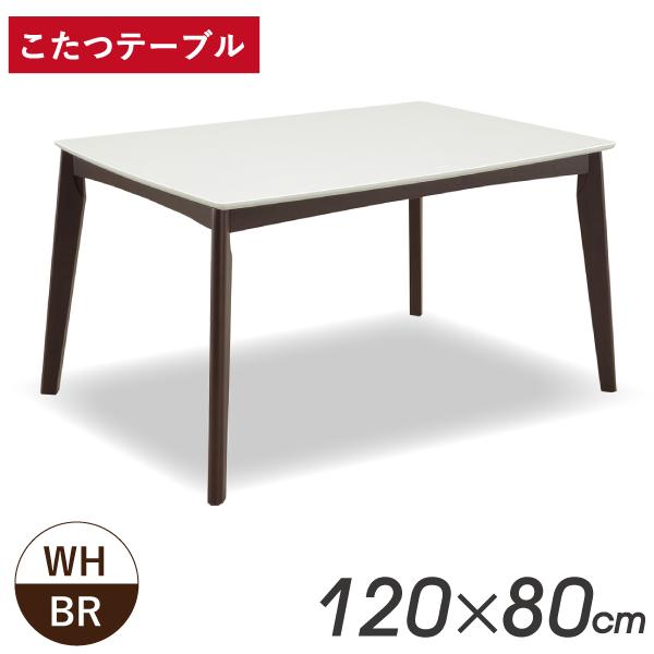 ダイニングこたつ おすすめ ハイタイプ こたつテーブル 長方形 おしゃれ 幅120 白 ホワイト 北欧 送料無料