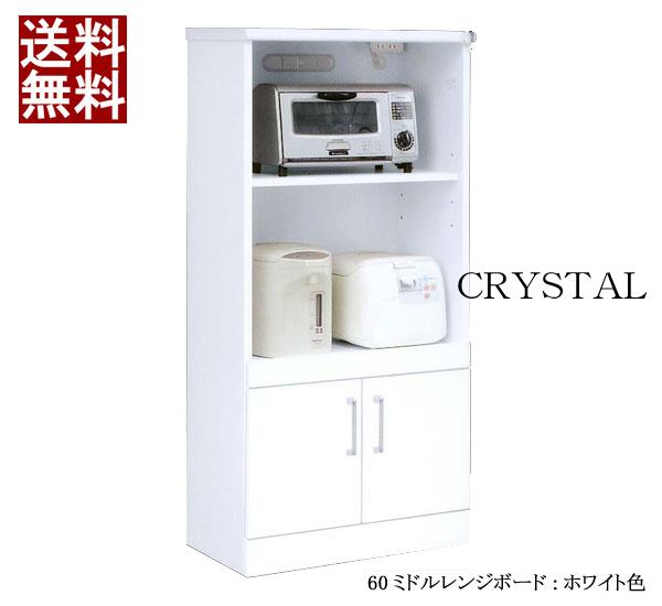 レンジボード/キッチン収納/レンジ台/食器棚/鏡面 ホワイト CRYSTAL60ミドルレンジボード