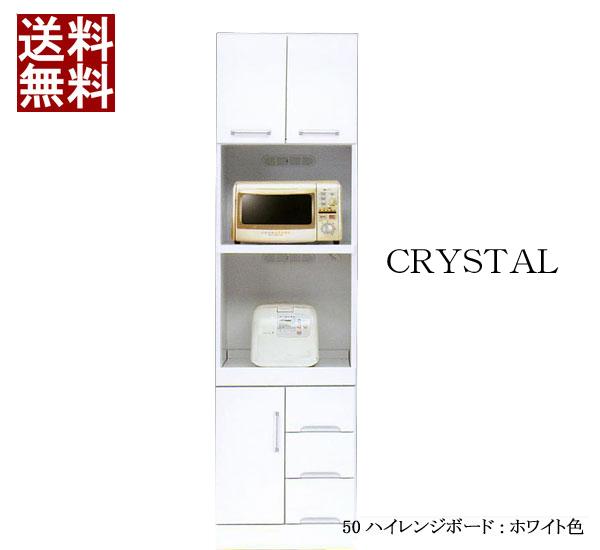 レンジ台 レンジボード キッチン収納 食器棚 鏡面 ホワイト CRYSTAL50ハイレンジボード