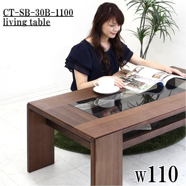 センターテーブル ガラス リビングテーブル 110 北欧 ミッドセンチュリー 送料無料