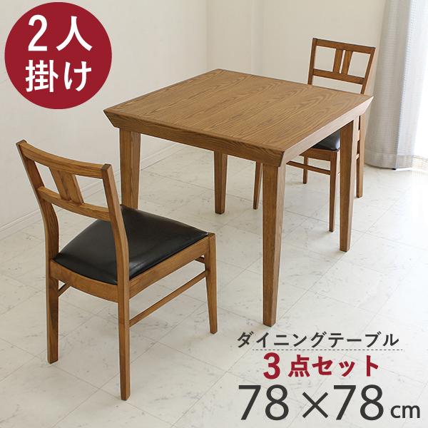 ダイニングテーブルセット 2人 ダイニングテーブル 3点セット ダイニングセット 幅78cm 正方形 北欧 木製 2人掛け 2人用 イタリアンデザイン ダイニング 食卓 レトロ モダン