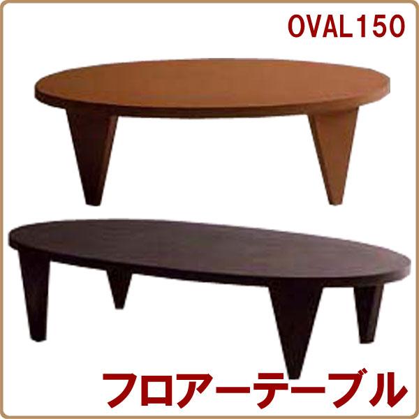 リビングテーブル/コーヒーテーブル 和風 和モダン 木製 OVAL 150フロアーテーブル