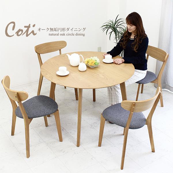 ダイニングテーブルセット 丸 円 丸テーブル 円形 ダイニングセット 5点セット 北欧 モダン 4人用 ダイニングテーブルセット 幅108cm 食卓テーブル 送料無料