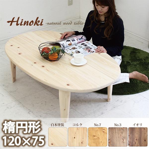 【送料無料】ちゃぶ台 オーバル 座卓 ロー テーブル 折りたたみ ひのき無垢材 120cm 楕円リビングテーブル 日本製