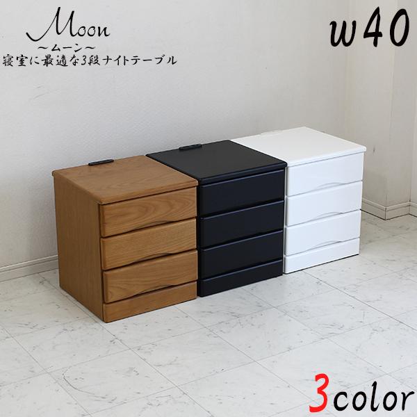 ナイトテーブル ベッド 幅40cm チェスト 3段 コンセント付き 引出付き 選べる3色 光沢 ホワイト 鏡面 ダークブラウン ライトブラウン 木製 アッシュ材 北欧 モダン 完成品 送料無料 ワンルーム 一人暮らし 新生活 1K