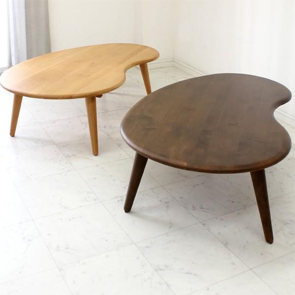 センターテーブル 北欧 ローテーブル コーヒーテーブル 幅90cm ビーンズ型 カフェ 子供部屋 送料無料 新生活 ワンルーム 一人暮らし 新生活応援
