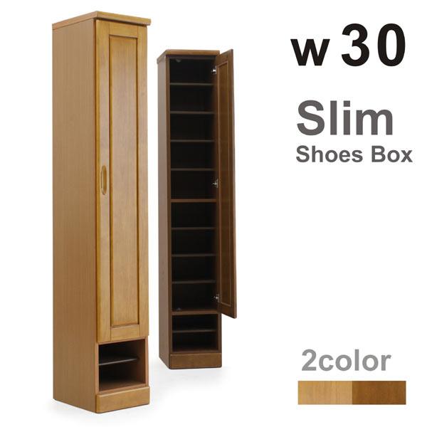 下駄箱 シューズボックス 幅30cm スリム収納 完成品 北欧 靴箱 玄関収納 ハイタイプ スリッパ収納 日本製 送料無料