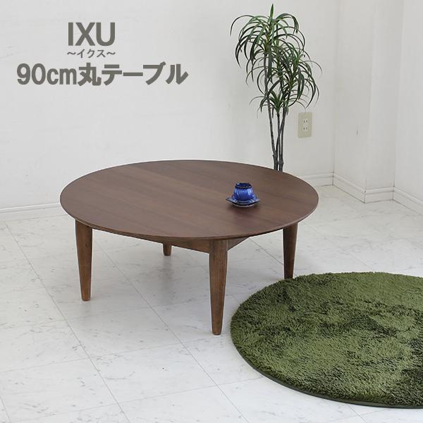 テーブル 座卓 丸形 円形 90cm ウォールナット突板 ちゃぶ台 円卓 脚脱着式 モダン シンプル リビング 円型 円 丸 ブラウン色 木製