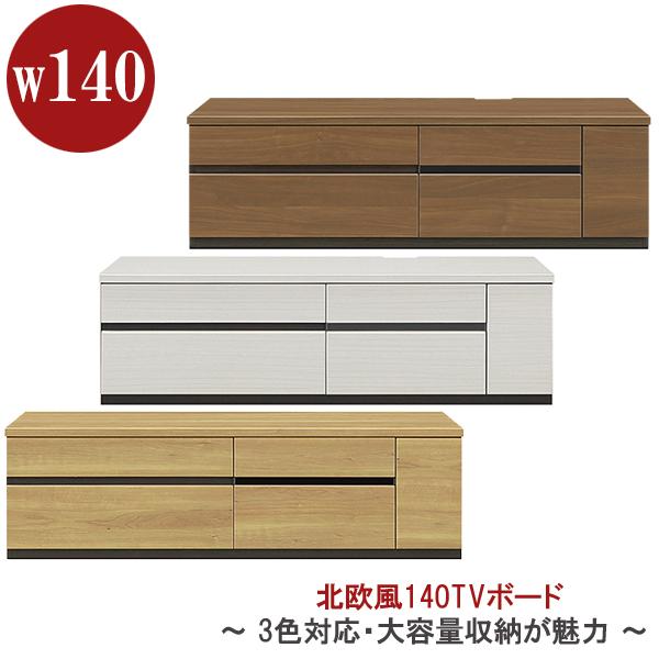 テレビ台 ローボード テレビボード 幅140cm 高さ41cm 天板耐荷重50kg 40インチ以上対応 木製 リビング収納 完成品 カジュアル シンプルでおしゃれなデザイン 選べる3色 チャコール ホワイト ウォールナット 国産 日本製