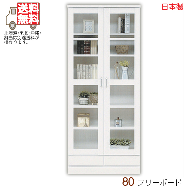 フリーボード 本棚 書棚 完成品 キャビネット 幅80cm 人気 日本製 ホワイト レトロ